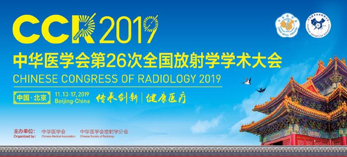 华仁参加中华医学会第26次全国放射学大会(CCR2019)
